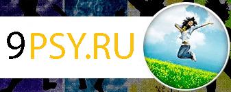 9psy.ru